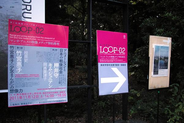 loop2 押井守 シンポジウム