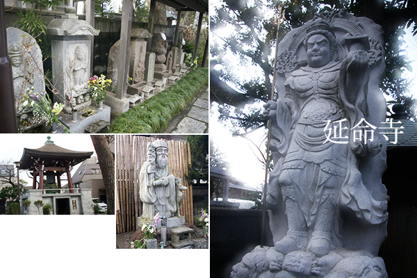 七福神めぐり - 武蔵野吉祥七福神